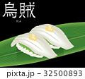 寿司 和食 鮨のイラスト 32500893
