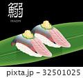 寿司 和食 鮨のイラスト 32501025