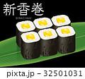 イワシの寿司のリアルイラスト|握り寿司 巻物 32501031