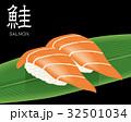 寿司 和食 鮨のイラスト 32501034