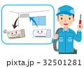 エアコンの取り替え 電気工事士 32501281