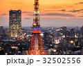 東京タワー 都市風景 タワーの写真 32502556