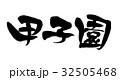 筆文字 甲子園  建造物 墨 イラスト 32505468