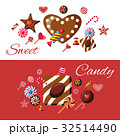 お菓子 ベクトル チョコレートのイラスト 32514490