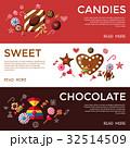 お菓子 ベクトル チョコレートのイラスト 32514509