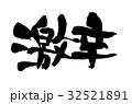 筆文字 漢字 文字のイラスト 32521891