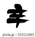 筆文字 漢字 日本語のイラスト 32521893