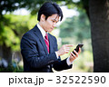 ビジネスマン(スマートフォン) 32522590