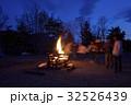 林間学校 キャンプファイヤー 32526439
