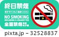 禁煙 マーク タバコのイラスト 32528837