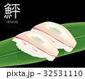 寿司 鮨 握り寿司のイラスト 32531110