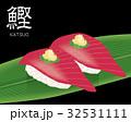 寿司 和食 鮨のイラスト 32531111