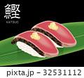 寿司 和食 鮨のイラスト 32531112