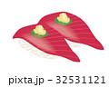 寿司 和食 鮨のイラスト 32531121