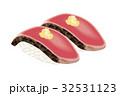 寿司 和食 鮨のイラスト 32531123