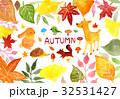 秋 水彩 イラストのイラスト 32531427