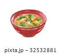 味噌汁 和食 水彩画のイラスト 32532881
