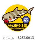 サメ出没注意ステッカー ドチザメ 32536013