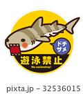 遊泳禁止ステッカー ドチザメ 32536015