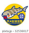 サメ出没注意ステッカー ドチザメ(青罫) 32536017