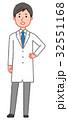 男性 人物 白衣のイラスト 32551168