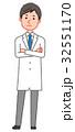 男性 人物 白衣のイラスト 32551170