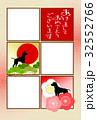 戌年年賀状 戌年 戌のイラスト 32552766