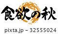 食欲の秋 筆文字 32555024