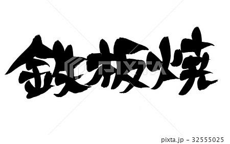 筆文字 鉄板焼 プロモーション イラスト 32555025