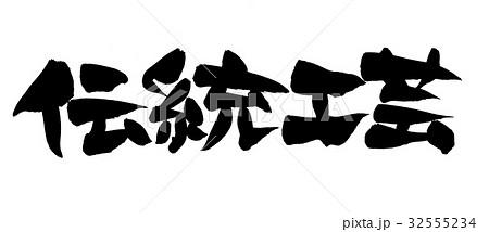 筆文字 伝統工芸 文化 イラスト 32555234