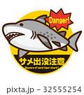 サメ出没注意ステッカー シロワニ 32555254