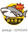 遊泳禁止ステッカー シロワニ 32555255