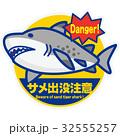 サメ出没注意ステッカー シロワニ(青罫) 32555257
