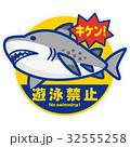 遊泳禁止ステッカー シロワニ(青罫) 32555258