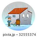 ロハスな暮らし-雨水を貯める 32555374