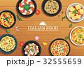 イタリアン 食 料理のイラスト 32555659