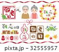 敬老の日 ロゴ・イラスト素材セット 32555957