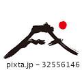 戌 富士山 年賀状のイラスト 32556146