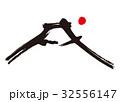 戌 富士山 年賀状のイラスト 32556147