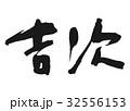 吉次 筆文字 文字のイラスト 32556153
