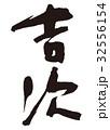 吉次 筆文字 文字のイラスト 32556154