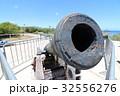 大砲 32556276