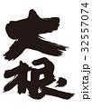 大根 野菜 日本語のイラスト 32557074