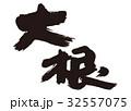 大根 野菜 日本語のイラスト 32557075