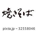 焼きそば 筆文字 文字のイラスト 32558046