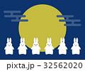 ウサギ 満月 月のイラスト 32562020