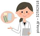 薬剤師 白衣 女性のイラスト 32562918