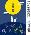 お月見 秋の七草 イラスト 32566701