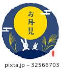 お月見 月 ウサギのイラスト 32566703