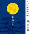 お月見 イラスト 32566707